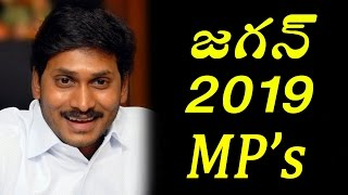 JAGAN  YSRCP Party  MP Candidates2019 II  2Day 2Morrow HD