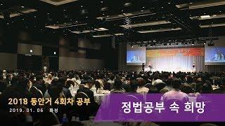 [홍익인간 인성교육] 8287강 정법공부 속 희망