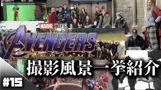 【アベンジャーズエンドゲーム】メイキング映像、撮影風景一挙紹介 あの名シーンが蘇る【AvengersEndGame】