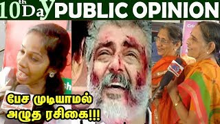 Viswasam 10th Day Public Opinion | Thala Ajith