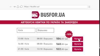 Busfor.ua → Економити - це нормально!(, 2017-06-14T13:05:39.000Z)