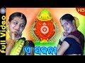 A sajani lo superhit maa samalei bhajan on odia bhaktisagar mp3