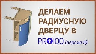 Делаем радиусную дверцу в ПРО100 (версия 5)