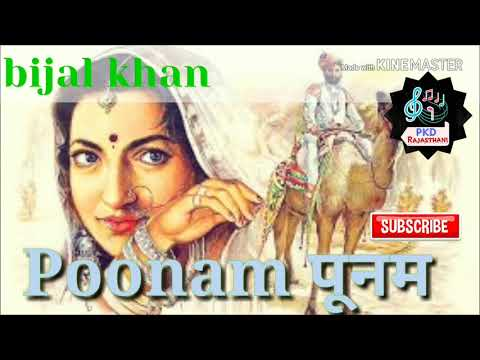 Poonam #bijal_khan #Rajasthani #Marwadi #song पूनम #बिजल_खान #राजस्थानी #मारवाड़ी #सॉन्ग