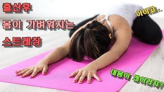 [#산후정보]-출산후 2분  전신 스트레칭!! #전신 …