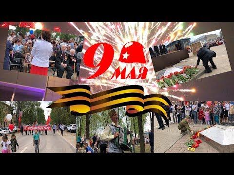 ВЛОГ/9 МАЯ /ПАРАД ПОБЕДЫ/Бессмертный Полк/ЛЫСКОВО