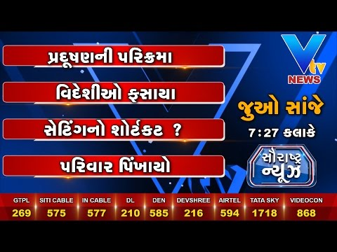 Saurashtra News | 14th Nov'16 | Vtv Gujarati