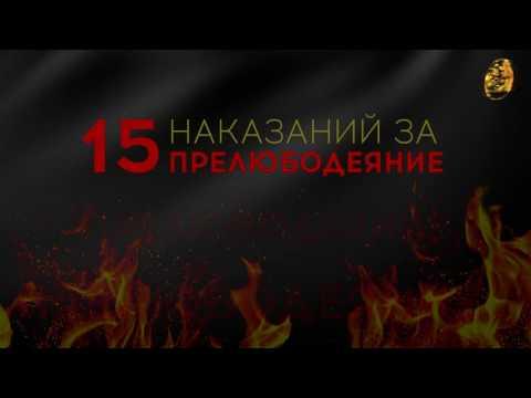 15 наказаний за