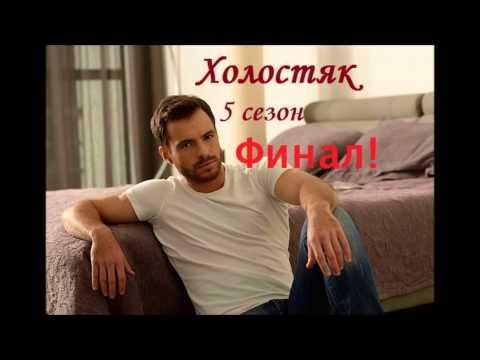Холостяк 3, 4, 5, 6, 7 Сезон Украина (2013—2017) все