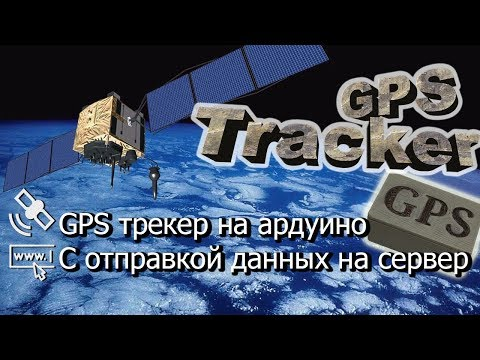 🛰 GPS TRACKER С ОТПРАВКОЙ ДАННЫХ НА СЕРВЕР. АВТОНОМНЫЙ GPS НА ARDUINO. СВОИМИ РУКАМИ.
