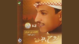 Rouh Alhayat