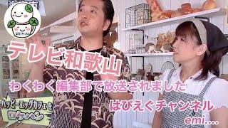 テレビ和歌山 みんなで作る和歌山情報 わくわく編集部で放送されました⸜(*ˊᗜˋ*)