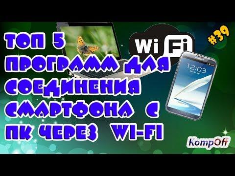 Беспроводная передача файлов между компьютером и смартфоном💻📱Как связать пк и андроид по Wifi .
