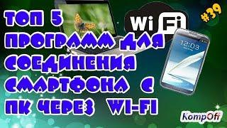 видео 5 приложений для связи Android-смартфона и компьютера по Wi-Fi