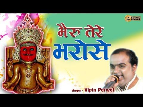 New  Nakoda Bhajan By Vipin Porwal    भैरु तेरे भरोसे (Bheru Tere Bharose )   Exclusive