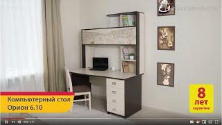 Обзор компьютерного стола «Орион 6.10» от «DaVita-мебель»