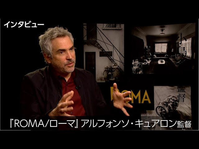 Netflix初、ベネチア金獅子賞!『ROMA/ローマ』アルフォンソ・キュアロン監督|インタビュー