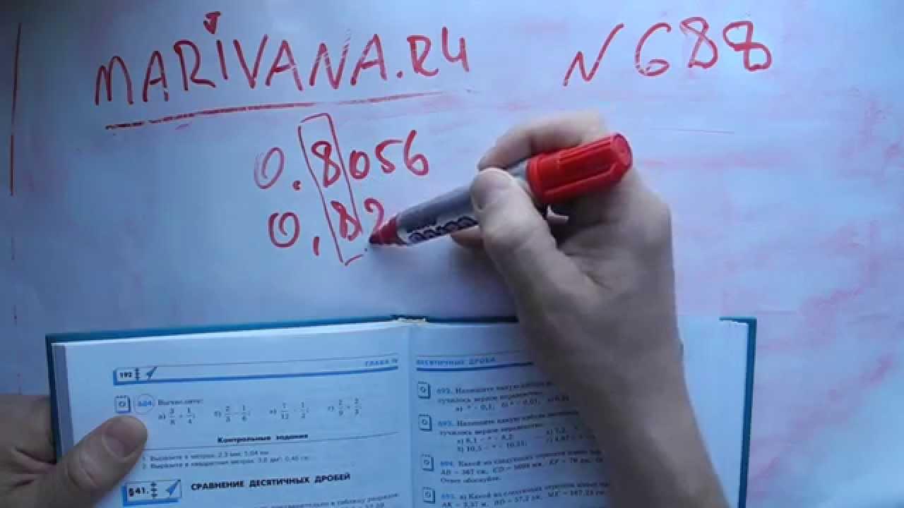 Решебник математика 5 клаас зубарева мордкович