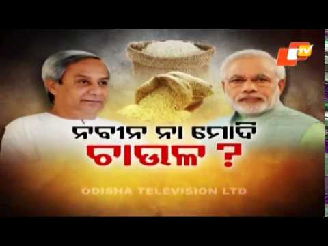 News@9 Discussion 05 Oct 2017 Part 2 | Odisha Breaking news - OTV