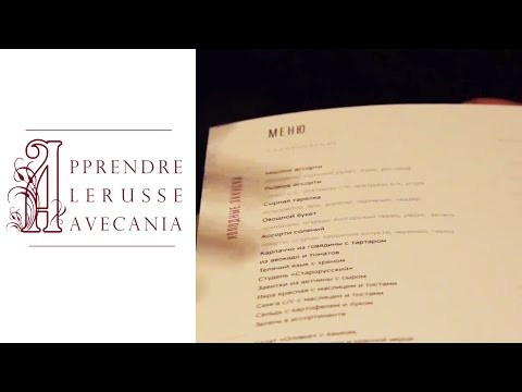 Passer une commande au restaurant, en russe : в ресторане (часть 1) utilisé dans la page Passer une commande au restaurant, en russe : в ресторане (часть 1)
