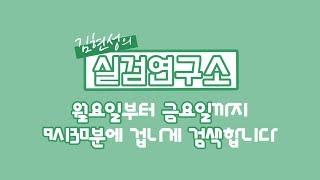 [0111]최강 한파에도 어김없이 실검을 털어댑니다! (feat. 타파크로스 김용학 대표)