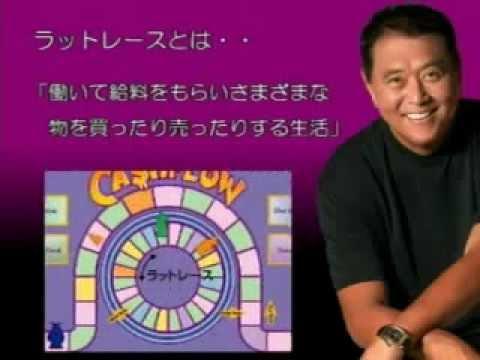 キャッフローゲーム ロバート清崎