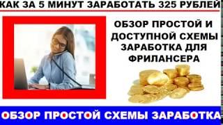 Как заработать 100 рублей за 10 минут в интернете.