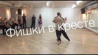 tangomagia.ru / фишки в кресте, парада из хиро, мужская смена направления - уроки танго