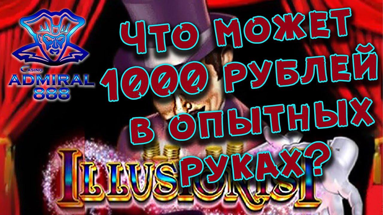 Выносим игровой автомат Red Lady Deluxe в казино Адмирал 888!