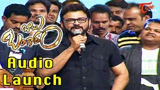 Venkatesh Speech at Babu Bangaram Audio Launch || Venkatesh || Nayanthara