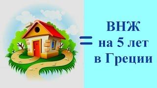 Как получить греческий вид на жительство при покупке недвижимости в Греции? Греция (Mila MyWay)(
