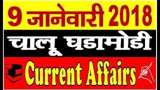 9 January 2018 Current Affairs Marathi (चालू घडामोडी) || Chalu Ghadamodi 2018 For MPSC Exams