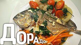Рыба ДОРАДО особого приготовления на сковороде