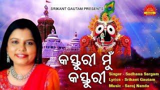 Kasturi Mun Kasturi | Kasturi | Sadhana Sargam | Srikant Gautam | Saroj Nanda