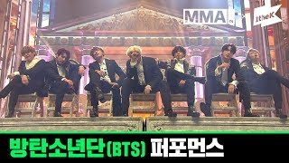 [MMA 2019] 방탄소년단(BTS) | Full Live Performance