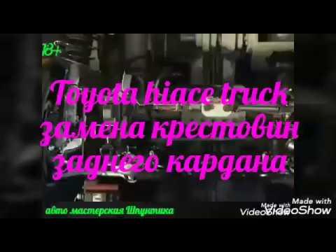 Toyota Hiace Truck замена крестовин