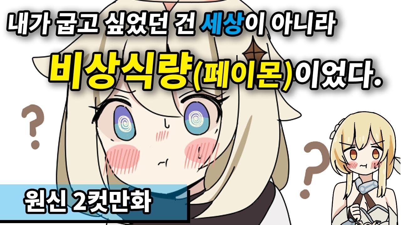 [원신 2컷]여행자가 굽고 싶었던 건 비상식량이었다!? 원신 2컷 만화 더빙 | Genshin Impact(原神)