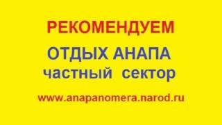 Анапа частный сектор 2014,отдых в Анапе 2014 частный сектор,снять жилье в Анапе 2014,Анапа Горького(, 2013-10-01T19:32:21.000Z)