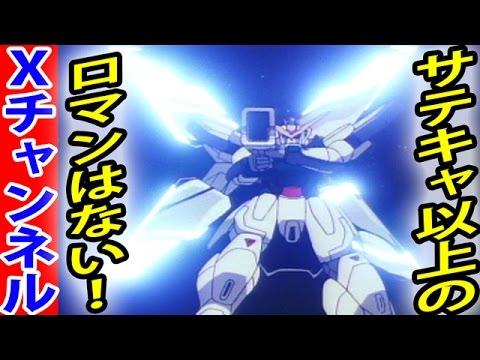 ガンダムX サテライトキャノン以上のロマンはない!