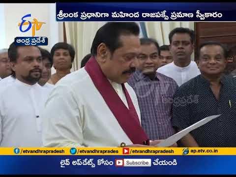 Sudden regime change in Sri Lanka | Mahinda Rajapakse is back, now as PM