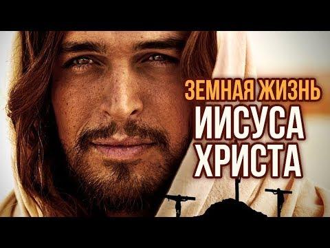 Земная жизнь Иисуса Христа | Центральное телевидение