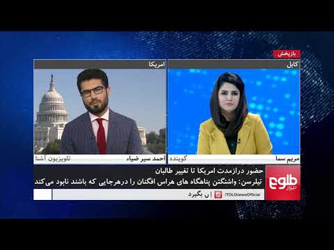 MEHWAR: Tillerson's Remarks On US Presence In Afghanistan Discussed