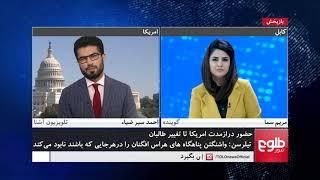 MEHWAR: Tillerson's Remarks On US Presence In Afghanistan Discussed