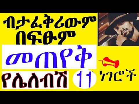 ለሚያፈቅርሽ/ለሚወድሽ መጠየቅ የሌለብሽ 11 ነገሮች-Ethiopia Things which you should never ask your men.