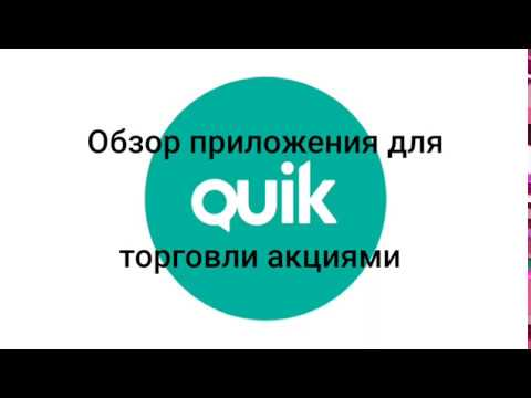Обзор приложения Quik. Сбербанк инвестор или Quik, что удобнее?