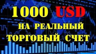 DeloBoss - Форекс бонус 1000$ на реальный счет РАБОЧИЕ ССЫЛКИ В ОПИСАНИИ