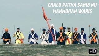 Manmohan Waris   Chalo Patna Sahib Nu