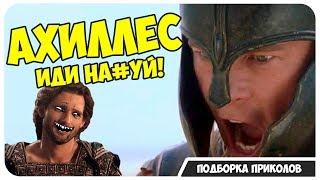 АХИЛЕС ПРИКОЛ | смешные видео приколы | юмор | приколы года