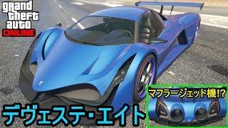 GTA5 デヴェステ・エイト フル改造 & 試乗! マフラージェット機!?
