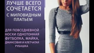 видео Портупея как носить